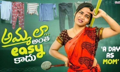 Amma La Antha Easy Kadhu Telugu Short Film