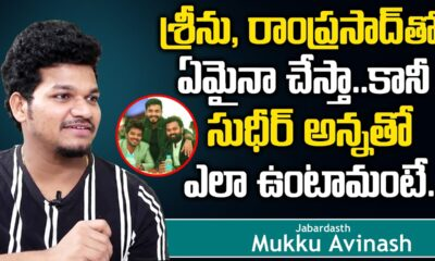 Mukku Avinash Shocking Comments on Sudigali Sudheer