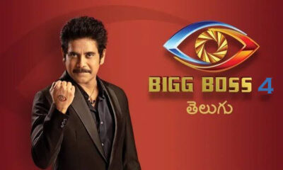 How To Watch Bigg Boss Telugu Season 4